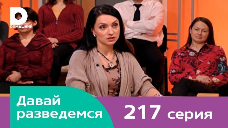 Давай разведемся 217