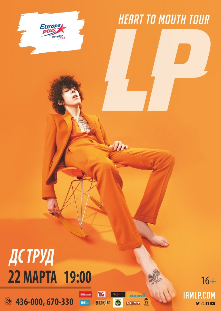 Афиша Иркутск LP (Laura Pergolizzi) 22 марта ДС Труд