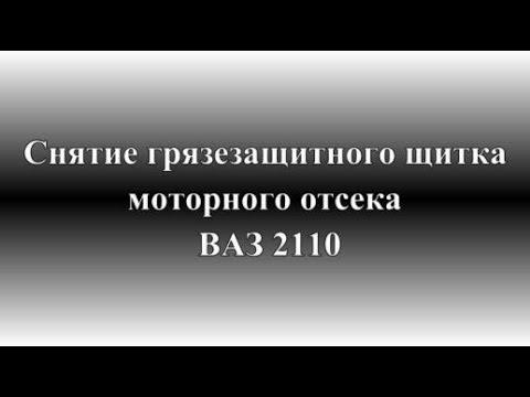 Как снять грязезащитный щиток моторного отсека ВАЗ 2110, 2111, 2112