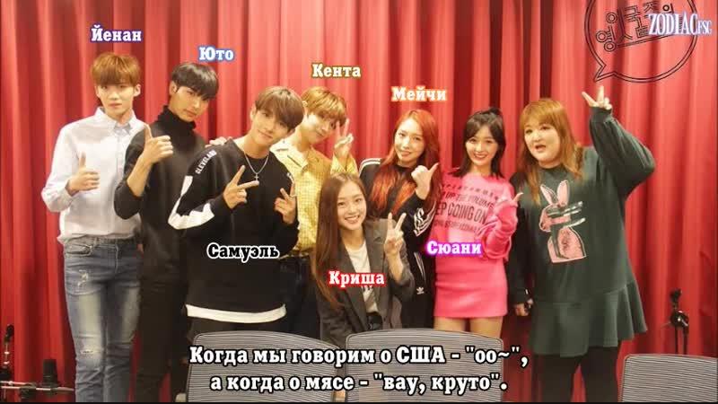 [RUS.SUB] Мейчи и Сюани (WJSN) на Lee Guk Joo's Young Street Chuseok Special (02.10.2017)