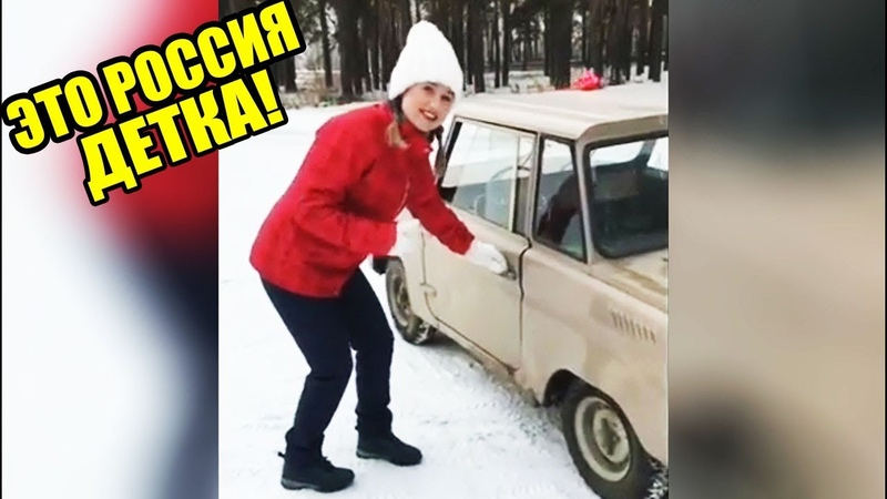 ЭТО РОССИЯ ДЕТКА ЧУДНЫЕ ЛЮДИ РОССИИ ЛУЧШИЕ РУССКИЕ ПРИКОЛЫ 13 МИНУТ РЖАЧА ПОДАРОК ЖЕНЕ 374