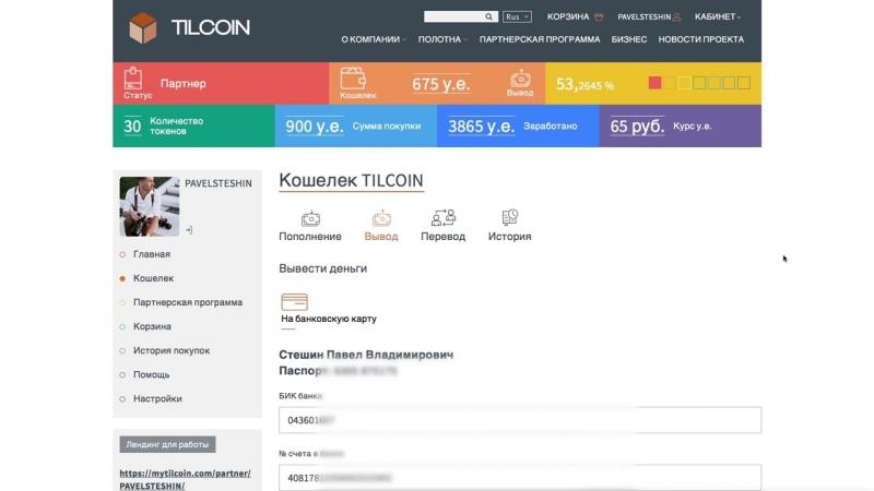 📦 TILCOIN Тилкоин вывод денег в реальном времени Полный обзор Последние новости