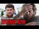 Александр Емельяненко ушел от жены, что скажет Кадыров