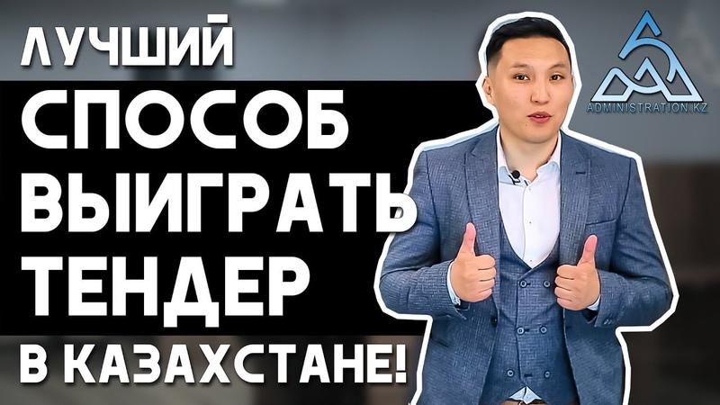 Лучший способ ВЫИГРАТЬ ТЕНДЕР в Казахстане!