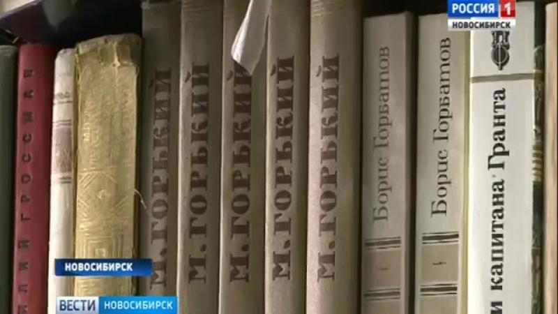 ГТРК Новосибисрк 15.04.2018 благотворительная акция книги осужденным