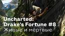 Uncharted: Drake's Fortune 8 - Живые и мёртвые