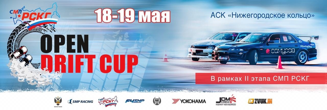 Афиша Нижний Новгород смп РСКГ Open Drift Cup 17-19 мая N-ring