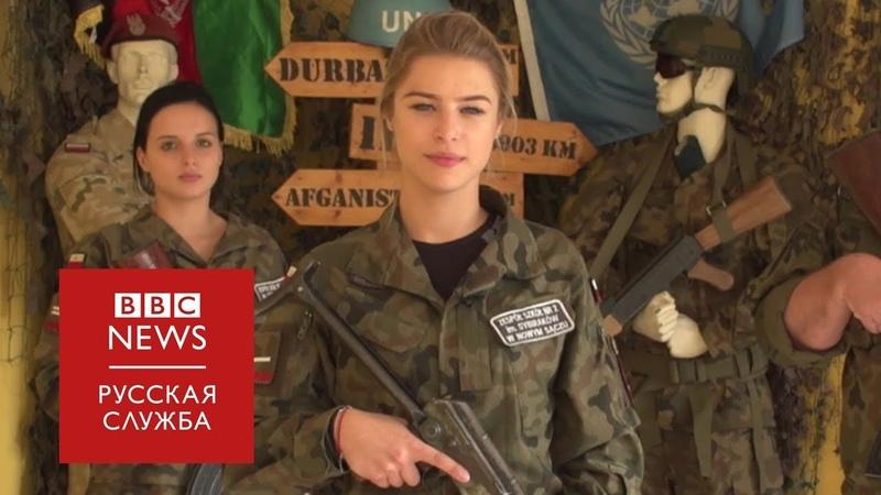 Видео Патриотизм - часть моей жизни. В польских школах ввели курсы военной подготовки