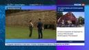 Новости на Россия 24 Вся правда о Белых касках Доклад британских политиков