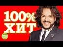 100% ХИТ НОВЫЕ И ЛУЧШИЕ ПЕСНИ 2018