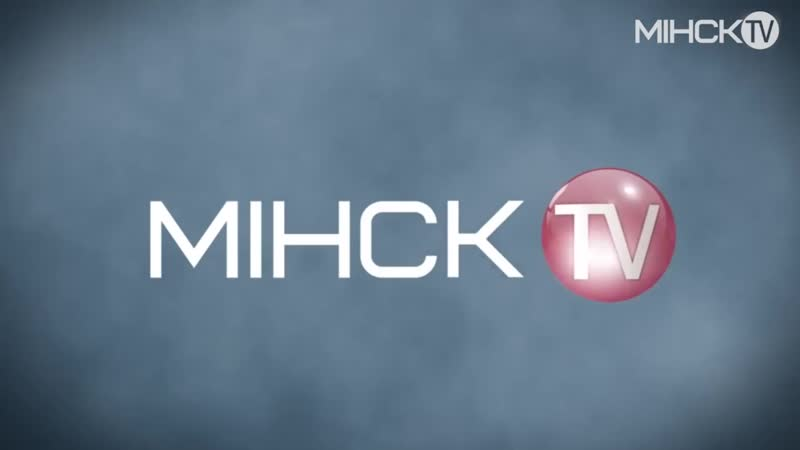Репортаж MINSK TV | BIZON TOUR 14 октября | BIZON CENTER