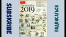 Обложка журнала The Economist World in 2019. Эскиз Мастера в глазомерном масштабе.