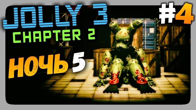 JOLLY 3: Chapter 2 Прохождение 3 ✅ НОЧЬ 5