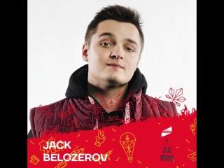 Jack Belozerov будет вместе с ВидеоЖарой на Atlas Weekend 2018