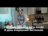 Юлия Михальчик - Девушка простая (субтитры)