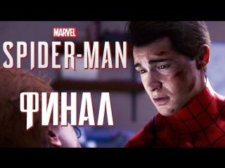 Дмитрий Бэйл Прохождение Spider-Man PS4 [2018] — Часть 19 ТРАГИЧНЫЙ ФИНАЛ