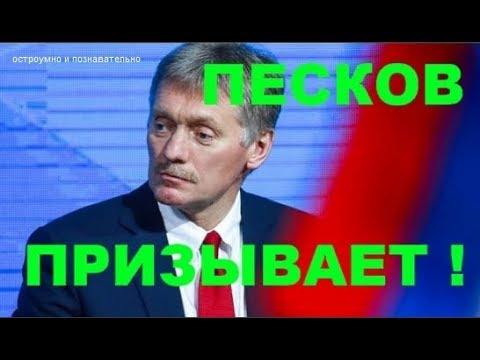 Песков призвал россиян готовиться к худшему Prime Peskov urged Russians to prepare for the worst