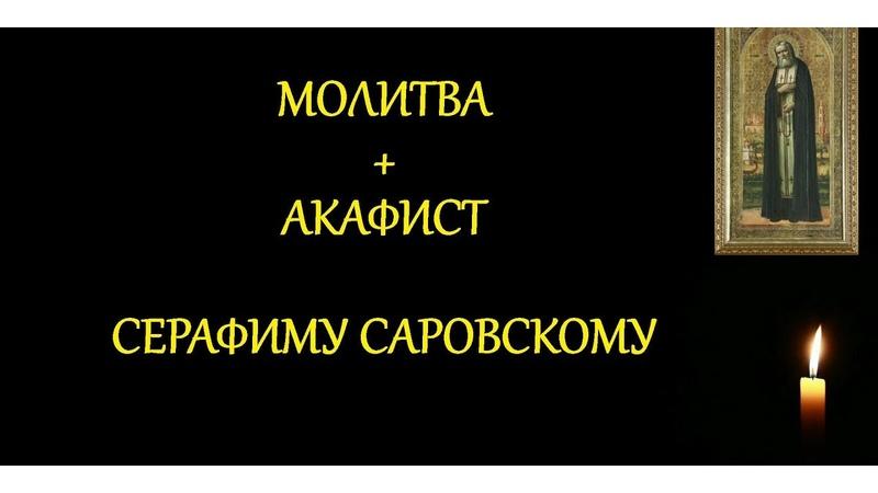 Молитва Акафист Серафиму Саровскому (о помощи делах и об исцелении)
