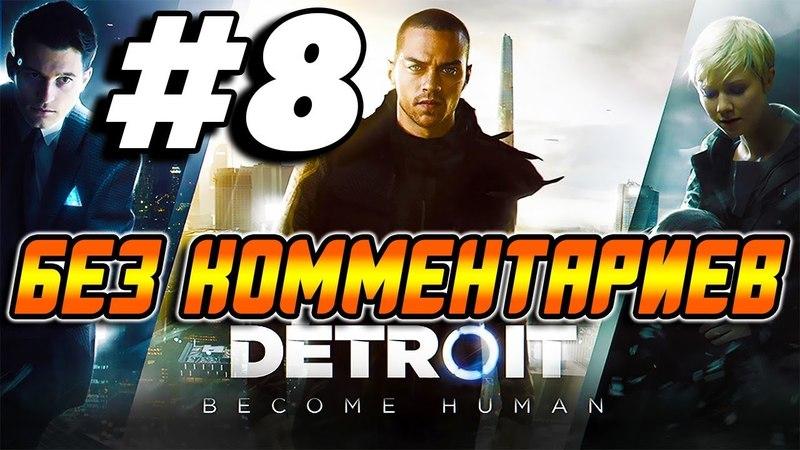 Прохождение Detroit Become Human на русском Часть 8 Погоня без комментариев PS4 Pro