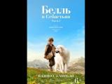 Белль и Себастьян — Русский трейлер (2018)