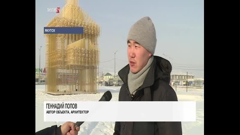 Латунный Острог теперь украшает привокзальную площадь при въезде в Якутск