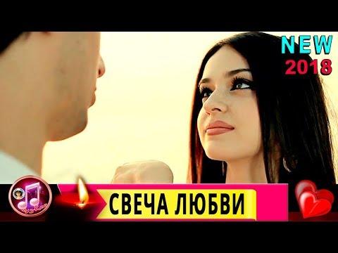 Свеча Любви ❤️Безумно Красивая Песня о Любви❤️Слава Сидоренко