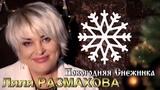Ляля Размахова - Новогодняя снежинка