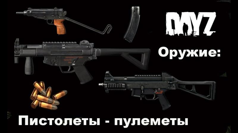 DayZ. Оружие Пистолеты - пулеметы