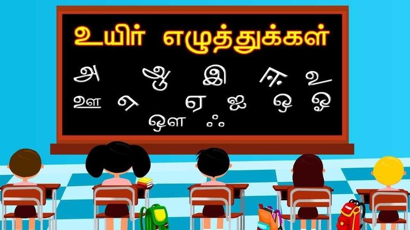 Learn Uyir ezhuthukal |Tamil Alphabetsletters|animated videos for kids-kid2teentv