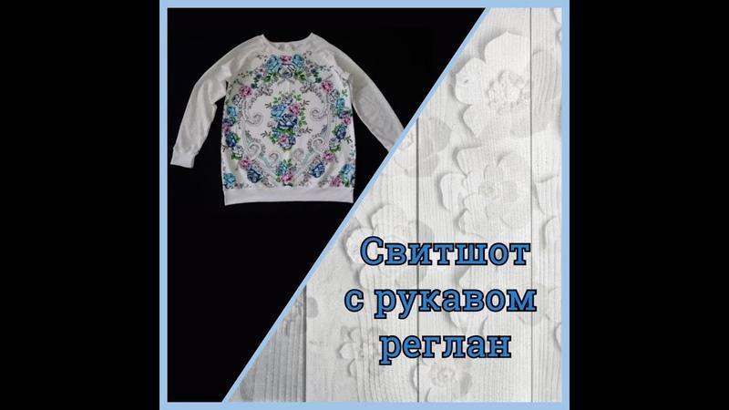 Как сшить свитшот с рукавом реглан/How to sew a sweatshirt with a raglan sleeve.