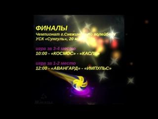 20 мая - финальные игры Чемпионата г.Снежинска по волейболу среди мужских команд 1 группы!