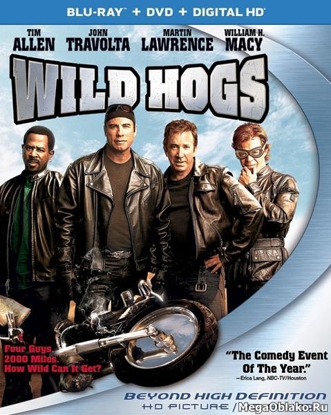 Реальные кабаны / Wild Hogs (2007/BDRip/HDRip)