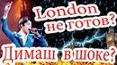 London не готов? Димаш Кудайберген в шоке?