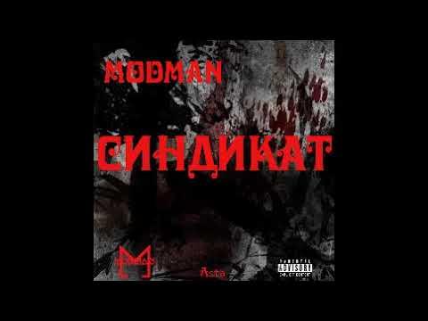 Modman - Синдикат