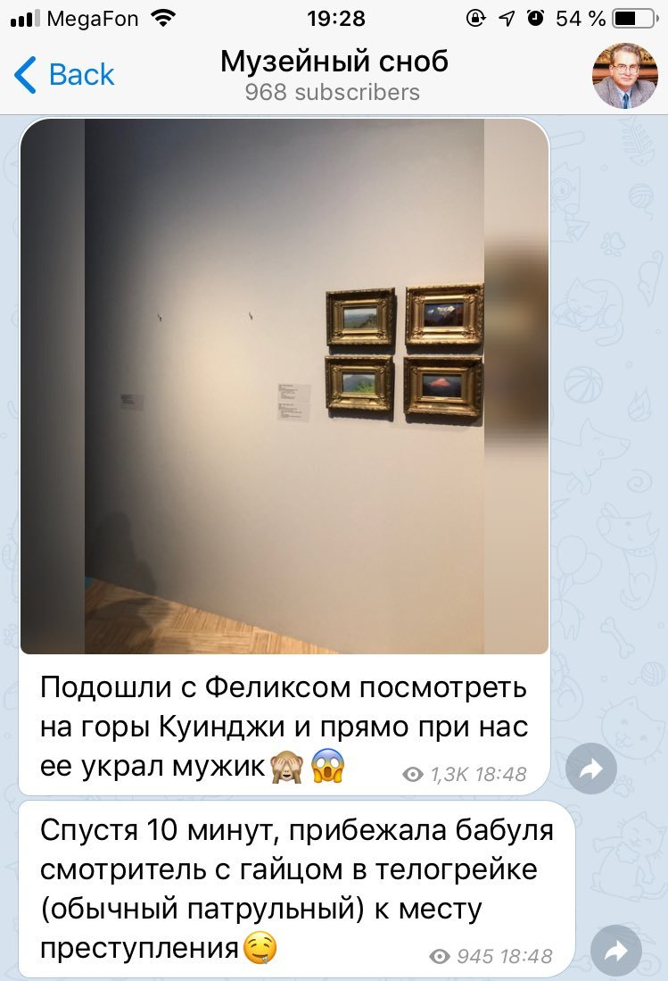 Из Третьяковки неизвестный украл картину Куинджи. Просто подошёл, снял со стены и ушёл.