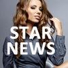 STAR NEWS - САМОЕ ИНТЕРЕСНОЕ ИЗ ЖИЗНИ ЗВЕЗД