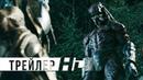 Хищник | Официальный трейлер 2 | HD [NR]