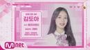 PRODUCE48 [48스페셜] 에프이엔티 - 김도아 l 당신의 소녀에게 투표하세요 180810 EP.9