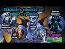 Empires Puzzles ШОК Одноцветная команда тащит в набегах Летсплей Румпельштильцхен с братвой