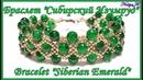 Бисероплетение - Браслет из бисера Сибирский Изумруд / DIY Bracelet Siberian Emerald (eng)