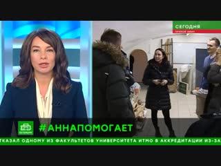 Сюжет про проект #АннаПомогает (НТВ, 28.12.18)