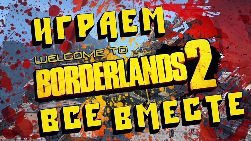 Borderlands 2   Завалились компанией в мир Борды)
