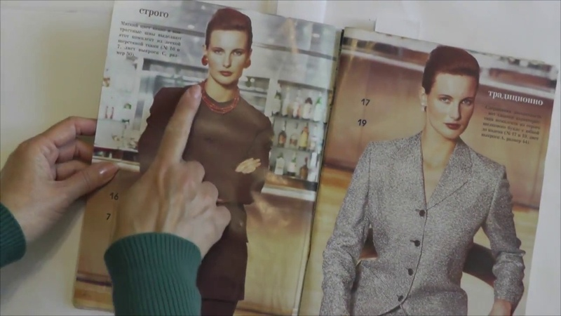 Как сделать выкройку по журналу мод