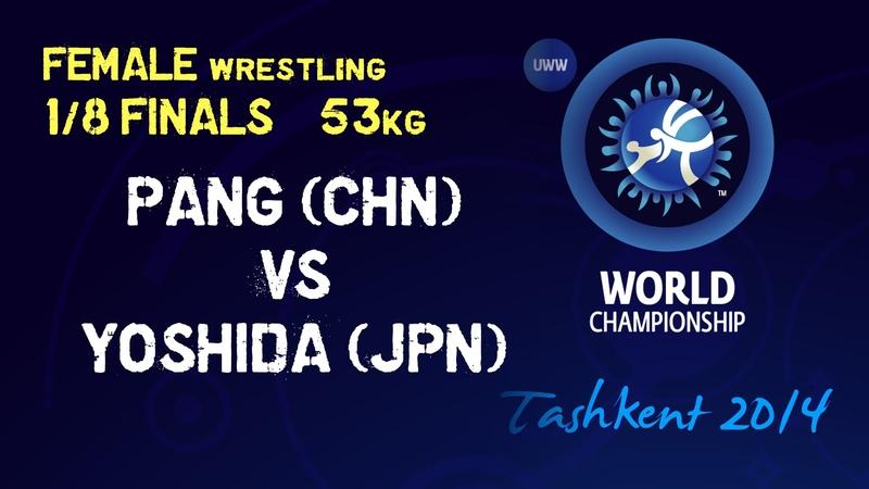 1/8 finals - Female Wrestling 53 kg - Q PANG (CHN) vs S YOSHIDA (JPN) - Tashkent 2014