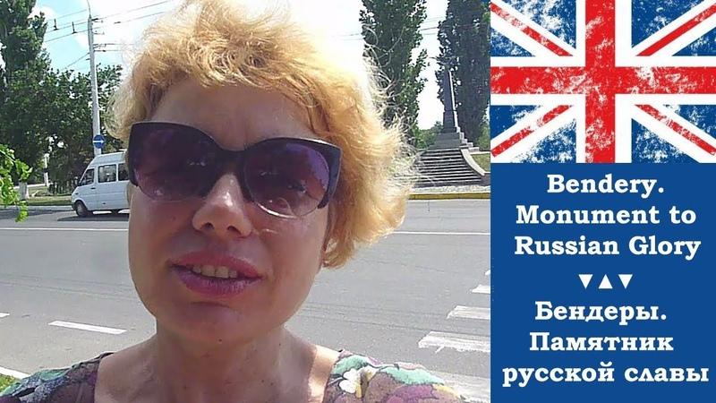 Bendery Monument to Russian Glory Бендеры Памятник русской славы