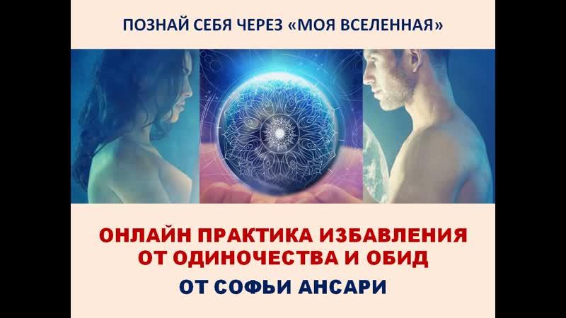 Практика Избавление от обид и одиночества_от Софьи Ансари по Системе Моя Вселенная
