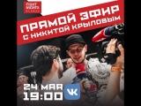 Прямой эфир на FIGHT NIGHTS GLOBAL TV с Никитой Крыловым