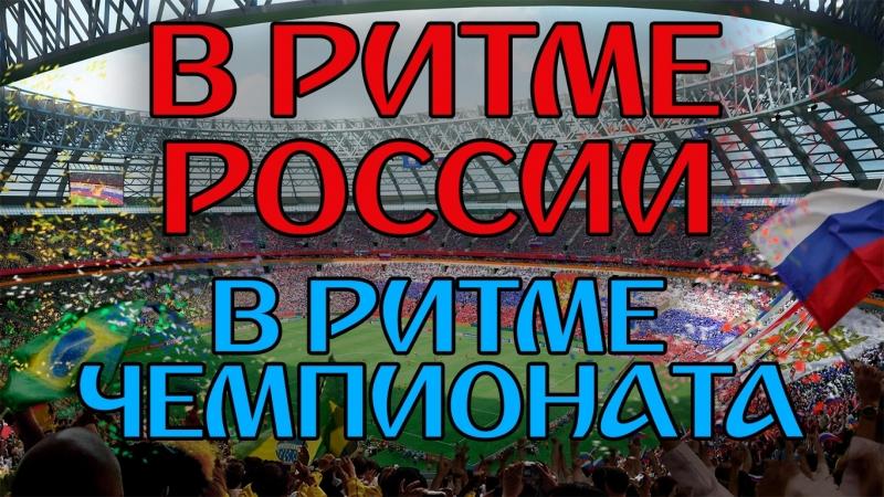 В ритме России. В ритме чемпионата