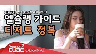 CLC 씨엘씨 둠칯두둠칯 Doom CLC Doodoom CLC 엘키 EP 02 엘슐랭 가이드 Page 1