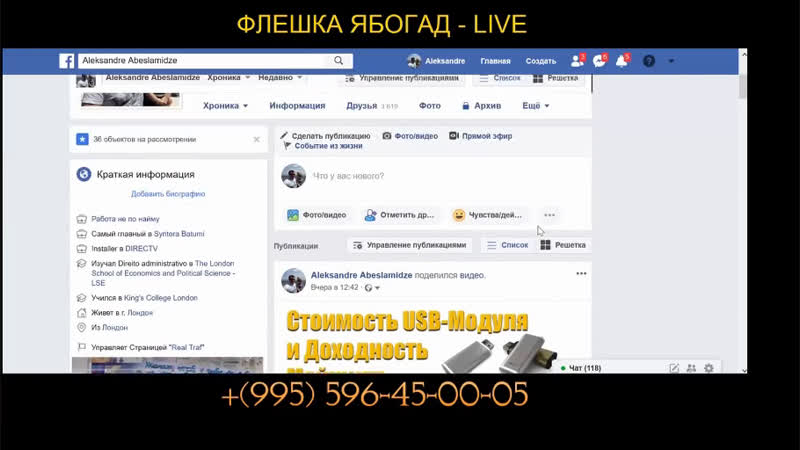 ФЛЕШКА ЯБОГАД - LIVE ПРЯМОЙ ЭФИР Как заработать на прямых эфирах, нажав одну кнопку glprt.ru/affiliate/buy/10034957
